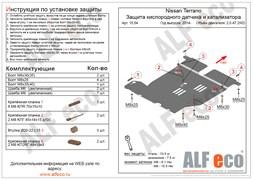 Защита кислородного датчика и катализатора Nissan Terrano  2WD    2,0  AT  2014-