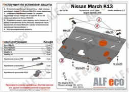 Защита картера и КПП Nissan March K13  1,2   2010-2016