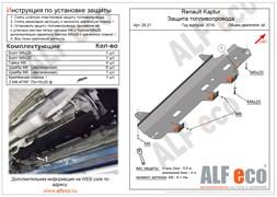 Защита топливного бака  Renault Kaptur  2WD  2016-