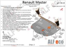 Защита картера и КПП Renault Master  передний привод     Facelift   2,3 D  2014-