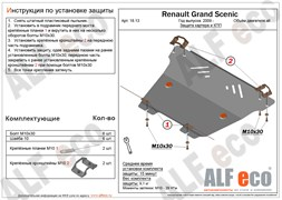 Защита картера и КПП Renault Grand Scenic  2009-