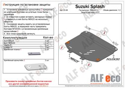 Защита картера и МКПП Suzuki Splash  1,2  2009-2014