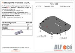 Защита картера и КПП Volvo S 60  2002-2010
