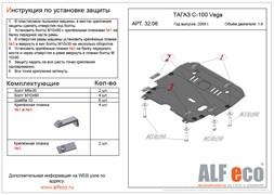 Защита картера и КПП C 100  VEGA  1,6  2009-2011