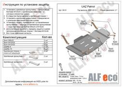 Защита МКПП и рк  UAZ Patriot  2,7   2007-2010