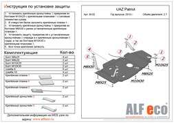 Защита МКПП и рк  UAZ Patriot  2,7   2010-2013