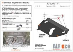 Защита картера и КПП Toyota Rav-4 IV    на пыльник  кроме 2,0  2010-2012