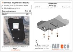 Защита дифференциала Toyota Rav-4 IV  4WD  2012-