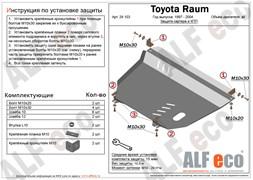 Защита картера и КПП  Toyota Raum  2WD  1,5   1997-2004