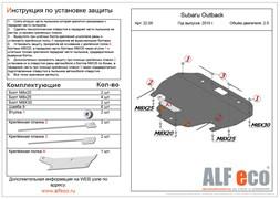 Защита картера  Subaru Outback V (BS) 2015-