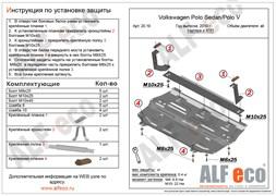 Защита картера и КПП  SEAT Ibiza IV Mk4  2008-2017