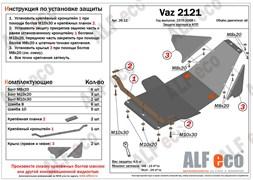 Защита картера и КПП  Vaz 2121  1976-2008