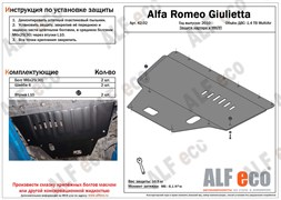 Защита картера и МКПП Alfa Romeo Giulietta 1,4 Multiair turbo 2010-