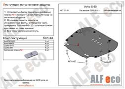 Защита картера и КПП Volvo XC70 2000-2007 V-all