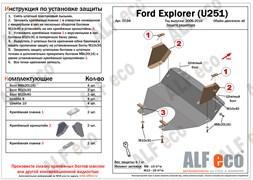 Защита радиатора Ford Explorer (U251) 2006-2010