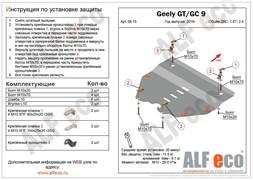 Защита картера и КПП Emgrand GT/GC 9 V-1,8T; 2,4 2015-2019