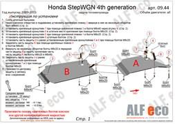 Защита топливопровода Honda StepWGN IV 2WD 2009-2015