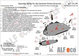 Защита топливного бака и редуктора Hyundai Santa Fe 2018-