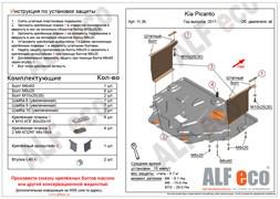 Защита картера и КПП Kiа Picanto III 2017-