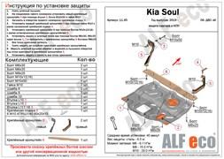 Защита картера и КПП Kiа Soul 2019-