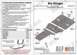Защита картера Kiа Stinger 4WD 2.0T 2018-