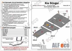 Защита КПП Kiа Stinger 4WD 2.0T 2018-