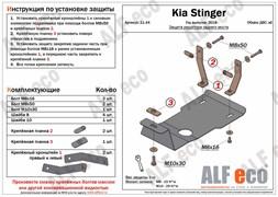 Защита редуктора заднего моста Kiа Stinger 4WD 2.0T 2018-