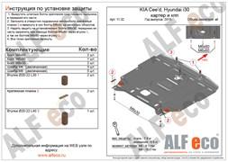 Защита картера и КПП Kia Cee'd II рестайлинг 2015-2018