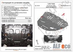 Защита картера и КПП Lada VESTA / SW / Cross 2017-