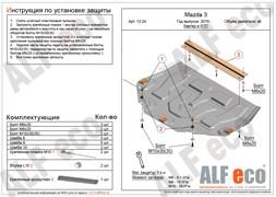 Защита картера и КПП Mazda 3 2013-