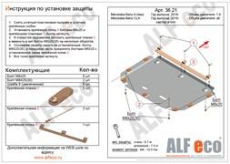 Защита картера и КПП Mercedes-Benz A-class (W177) 1.3/2.0 2018-