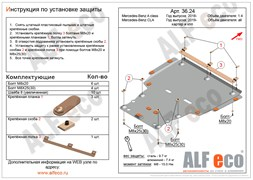 Защита картера и КПП Mercedes-Benz A-class (W177) 1.3/2.0 2018- (увеличенная защита)