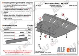 Защита картера и КПП Mercedes-Benz С-Сlass (W202) 1993-2000