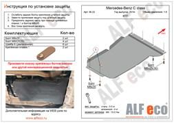 Защита КПП Mercedes-Benz С-Сlass (W205) 1,6 2014-