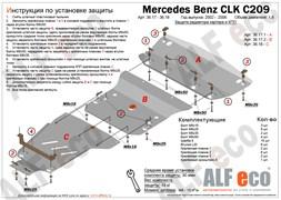 Защита радиатора и картера Mercedes-Benz CLK (С209) 1,8 163 PS 2002-2006 (2 части)