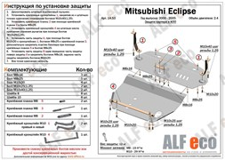 Защита картера и КПП Mitsubishi Eclipse 2.4/3.0 1999-2006 (2 части)
