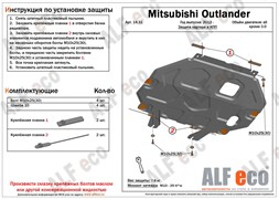 Защита картера и КПП Mitsubishi Eclipse Cross 2017-
