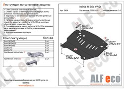Защита картера и КПП Nissan Fuga (Y50) 2.5/3.5 2004-2009