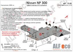 Защита картера Nissan NP300 2.5TD 2008-2015