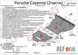 Защита картера и КПП Porsche Cayenne 2018- (2 части)