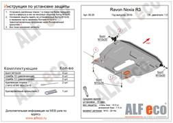 Защита картера и КПП Ravon Nexia R3 2016- (Большая)