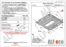 Защита картера и КПП Ravon Nexia R3 2016- (Малая)