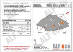 Защита картера и КПП Renault Fluence 1.6/2.0 2009-2017